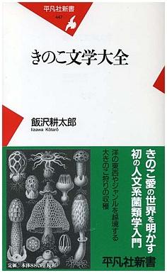 きのこ文学02.jpg
