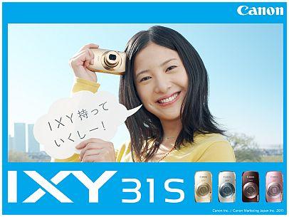 キャノンIXY吉高.jpg