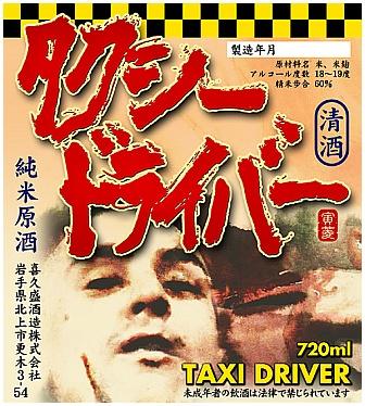 タクシードライバー06.jpg