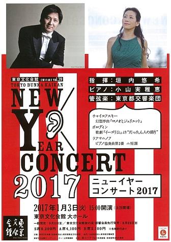 ニューイアコンサート01.jpg