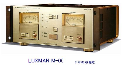 ラックスマンM-05.jpg