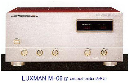 ラックスマンM-06α.jpg