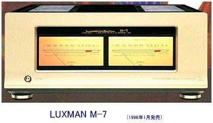 ラックスマンM-7.jpg