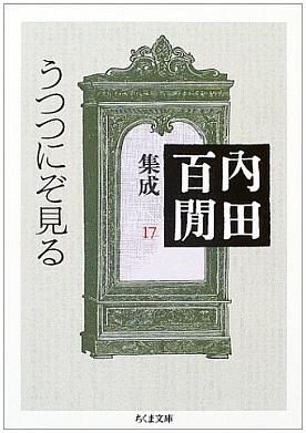 内田百閒02.jpg