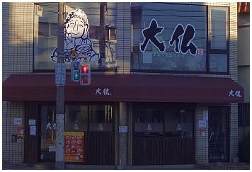大仏03.jpg