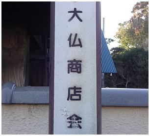 大仏06.jpg