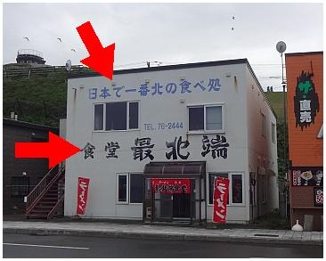 宗谷07.jpg