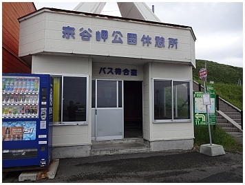 宗谷09.jpg