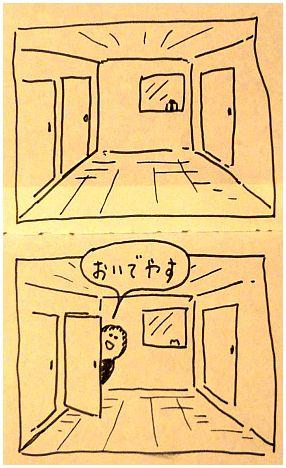 POV2コマ.jpg
