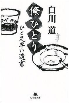 irokawa03.jpg
