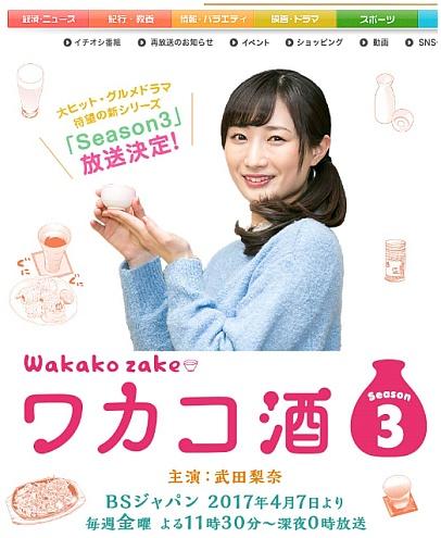 wakako01.jpg